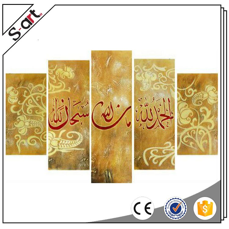 Modern Islamic Art Painting, Modern Islamic Art Painting Suppliers ...