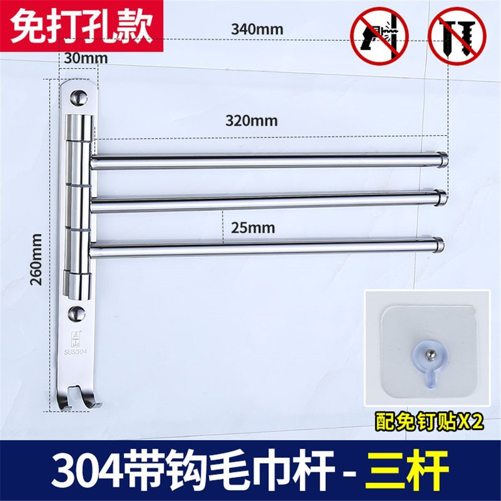 304 stainless steel rotary towel bar, movable towel rack, bathroom pendant, double pole, three pole, four bar towel rail hanging rack,Three rod free drilling