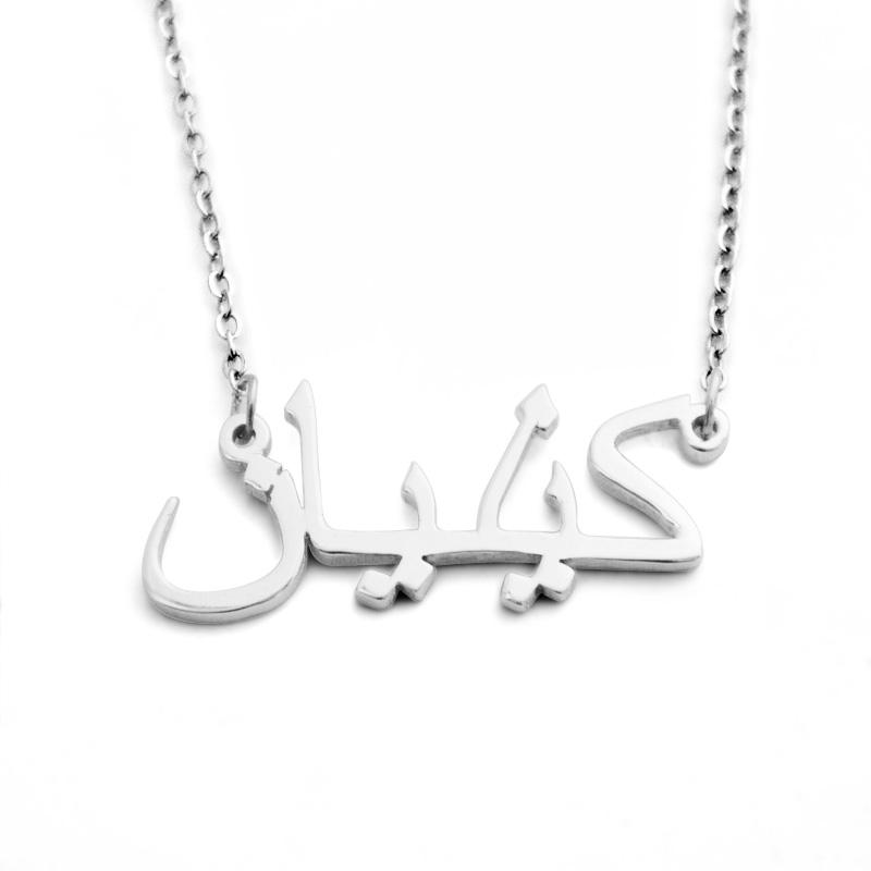Hotselling Lasering Stainless Steel Custom Arabic Name Necklace - Buy  Arabic Name Necklace,Name Necklace,Custom Arabic Name Necklace Product on