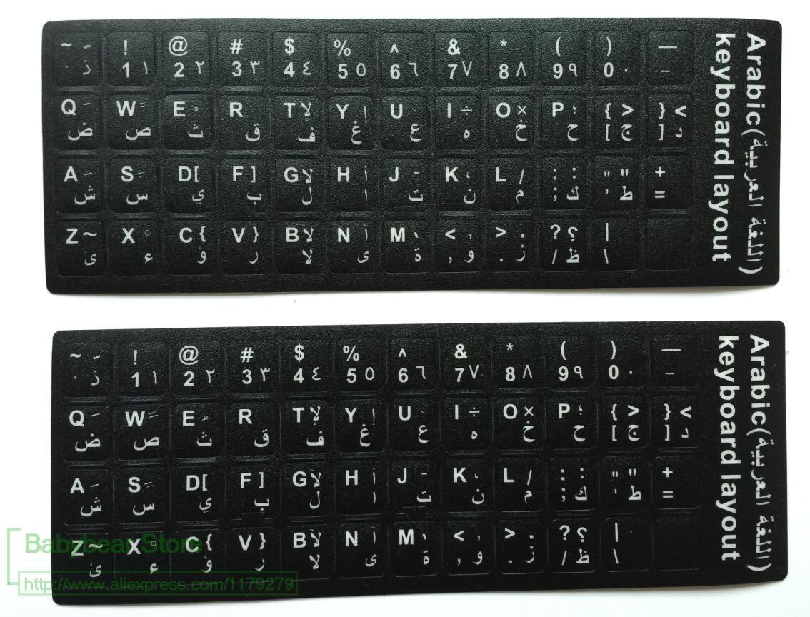 2pcs/lot Arabic Keyboard Sticker Arab Alphabet For laptop desktop keyboards Stickers 11.6 12 13 ...