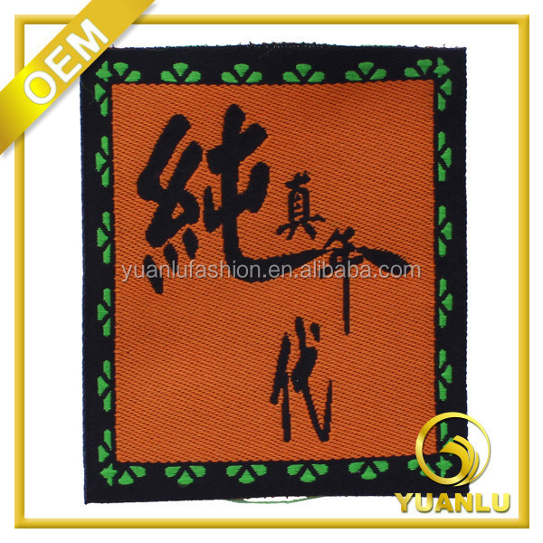 China Manufacturer Custom Garment Fabric Damask Woven Labels