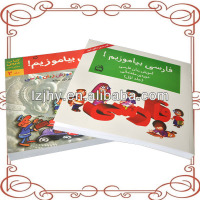 children book for print,printing softcover arabic books