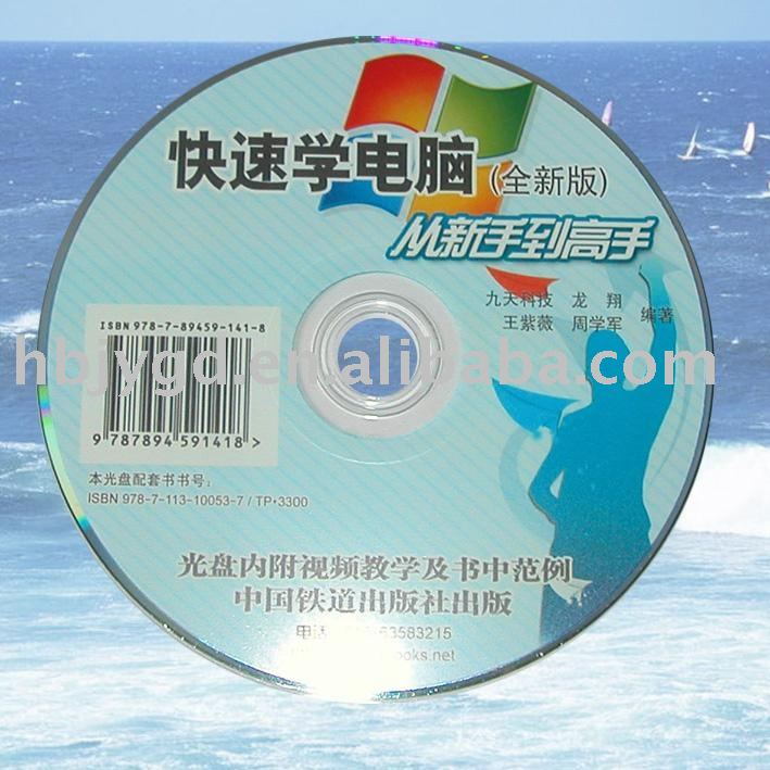 CD-ROM Disk Duplication