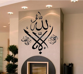 Islamic Home Decoration aliexpresscom buy 5770cm newest design islamic home decoration wall sticker family bless decor muslim stickers allah arabic quote wall stickers from Islamic Bismillah Muslim Art Calligraphy Arabic Wall Sticker Decal Home Decor
