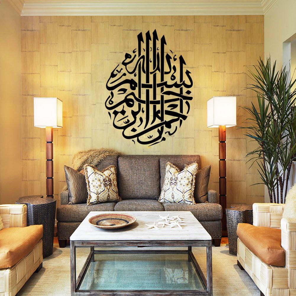 d540 islamic vinyl wall art decal sticker wall art living room home muslim decor in wall. Black Bedroom Furniture Sets. Home Design Ideas