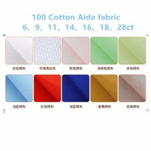 OEM 100% cotton cross stitch embroidery aida fabric cloth 6-9-11-14-16-18-28ct