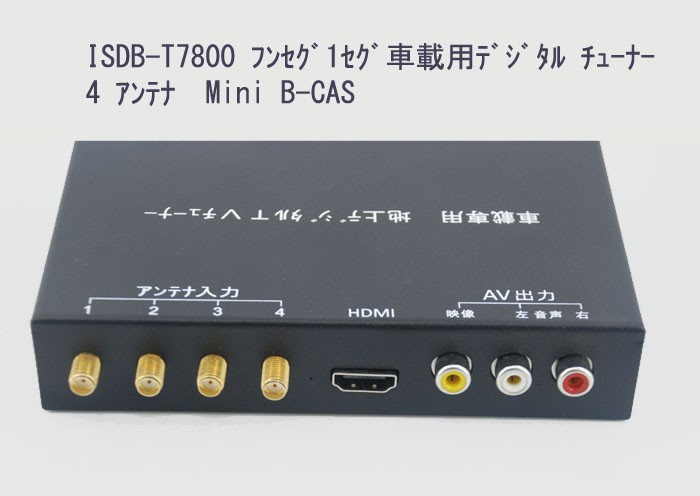 ISDB-T7800 Car ISDB-T Four tuner four antenna Full One Seg Mini B-cas card for Japan