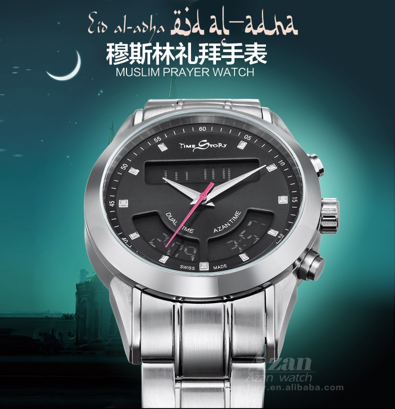 English And Arabic Language Islamic Azan Watch with analog and two movement