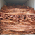 Copper Wire Scrap Cu% 99.99%/Mill Berry Copper Scrap, Copper Line, Cuprum Wire