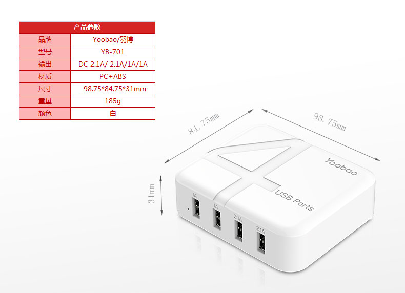 YOOBAO portable Charger 6.2A Four Ports Battery Charger YB-701