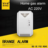 home use flash & sound sensor alarm gas detector