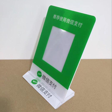 Customized 아크릴 위챗 Alipay QR Code Mobile Scan Code Payment Sign <span class=keywords><strong>홀더</strong></span>, 디스플레이 서 Board