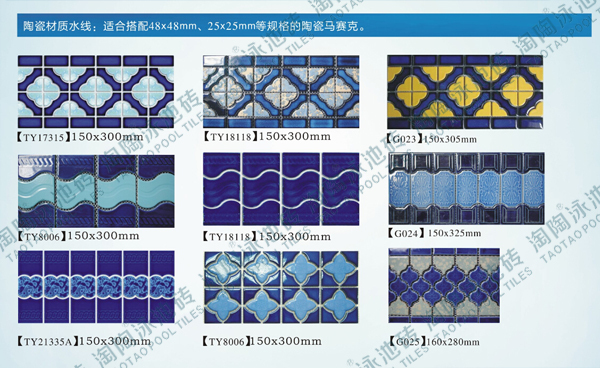 Sample Design Non Slip Swimming Pool Colorful Mosaic Wall
