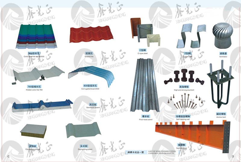 XGZ The garage galvanized steel building materials