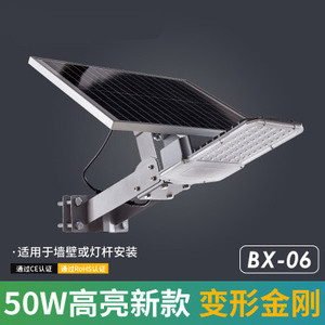 new design high brightness 50W solar led street light luminaries