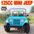 125cc Mini Gas Jeep For Kids