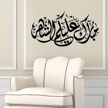 Muslim Custom Decals Sticker Vinyl Islam Wall Art Wall Stickers 3d ...