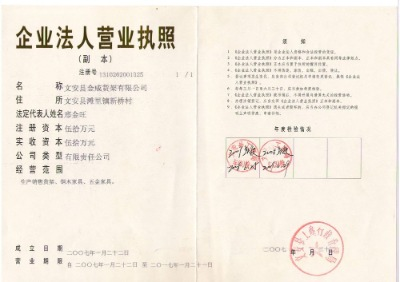 WenAnXian jincheng shelf Co., LTD, the business license of enterprise legal person