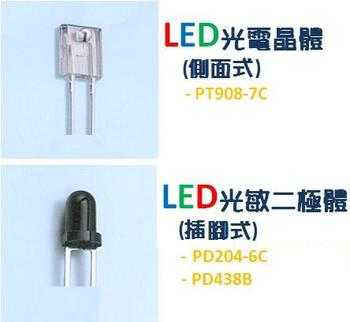 LED Side Look Phototransistor Pin Type / Ambient Light Sensor Pi, Ambient  Light Sensor Smd