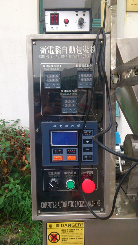 form fill and seal machine for sale