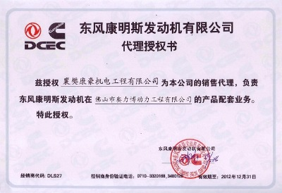 Dongfeng Cummins delars authorization certification