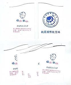 Taoyuan International Airport 8 Paper Cups Taiwan