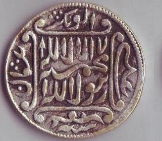 Coin Antique 13 Hijri 1450 Years Old