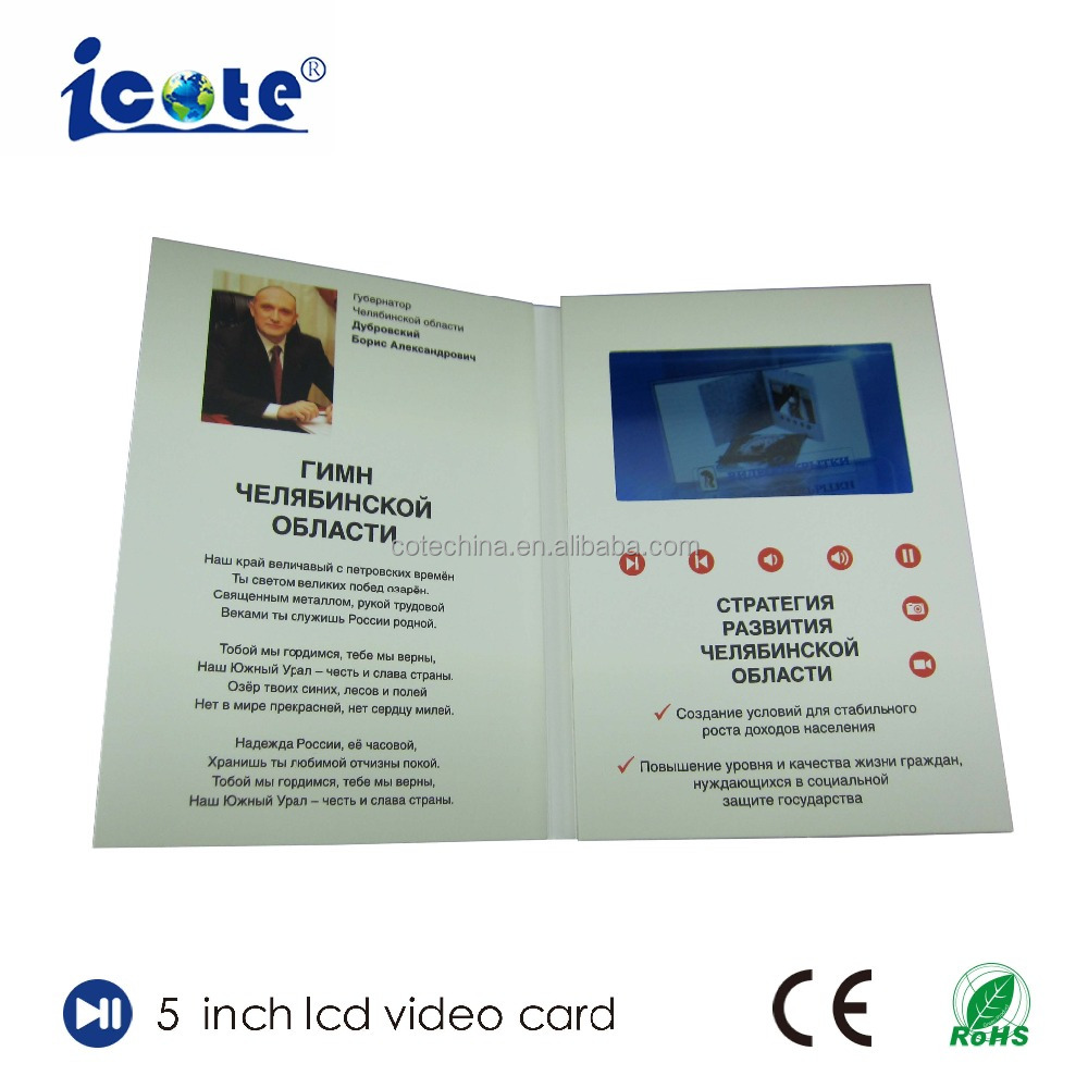 5 inch Lcd Screen Wedding Favors Invitation Video Card