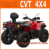 2017 Euro 4 T3 EEC Street Legal 500cc 4x4 Quad Bike