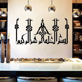Dy247 High Top Quality Arabic Islamic Muslim Wall Quotes Decorative