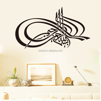 Aw9322 Muslim Quote Wall Mural Wall Decals Islamic Calligraphy