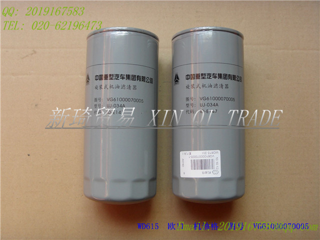 SINOTRUK HOWO Engine Parts WD615 Oil filter VG61000070005