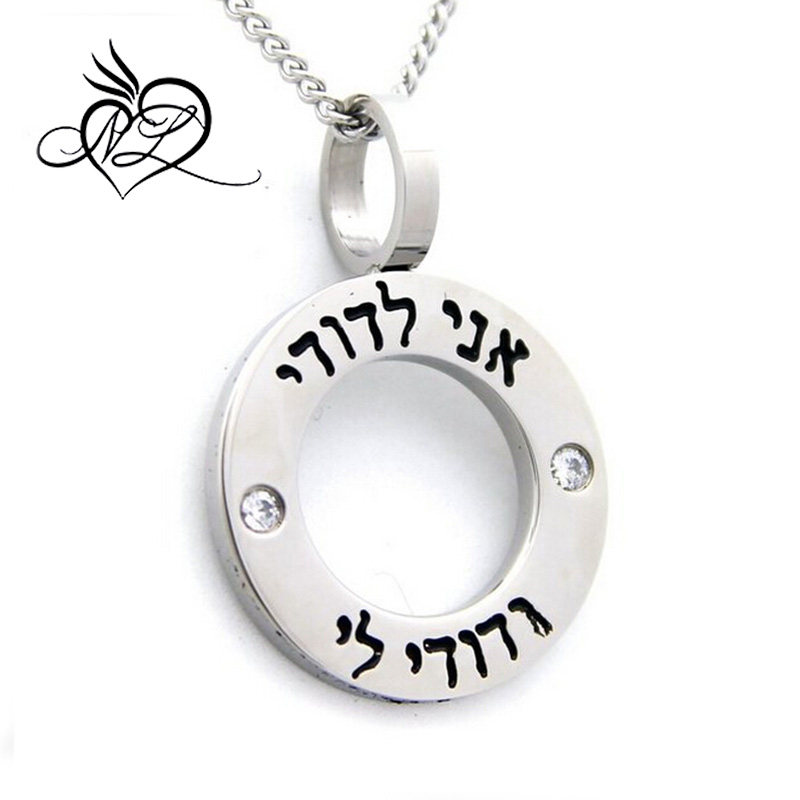 I Am My Beloved Disc Pendant Necklace Cubic Zirconias - Jewish Necklace Hebrew Necklace - Kabbalah Gifts