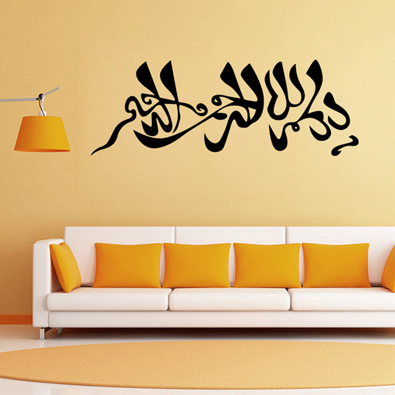 high quality islamic vinly wall art decal stickers bismillah calligraphy arabic muslim cutting. Black Bedroom Furniture Sets. Home Design Ideas