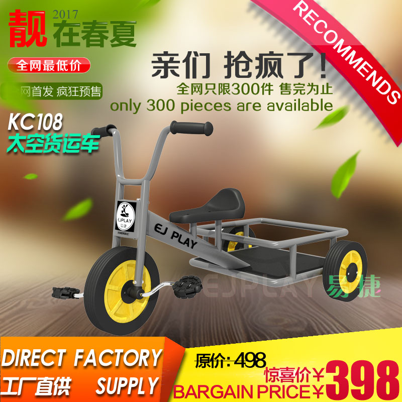 Children fitness equipment of baby bicycle toys with a trailer KC108--Space Child freight car