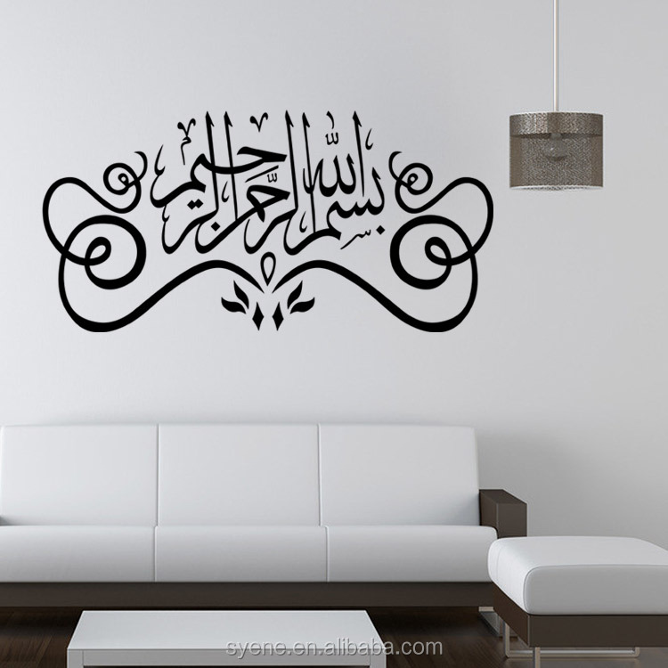 Newest Islamic And Arabic Wall Stickers Art Vinyl 3d Paper Wall Quote  Stickers Living Room Home Part 63