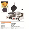 Single Double Head Commercial Ice Cream Waffle Cone Maker