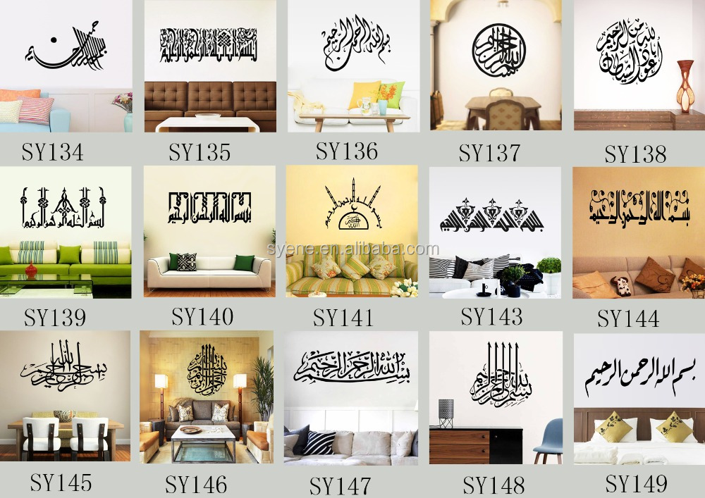 Custom Islamic Sticker Decal Muslim Wall Art Calligraphy Islam Bismillah  Canvas Arabic Wall Stickers Home Decor Part 74