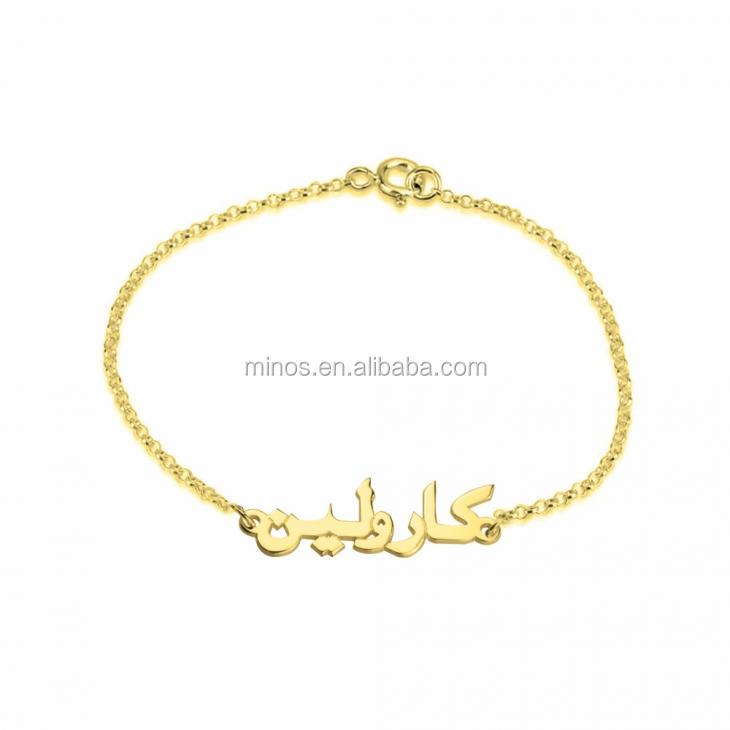 Arabic Name Bracelet in Gold Plating hot selling jewelry bracelet 2017