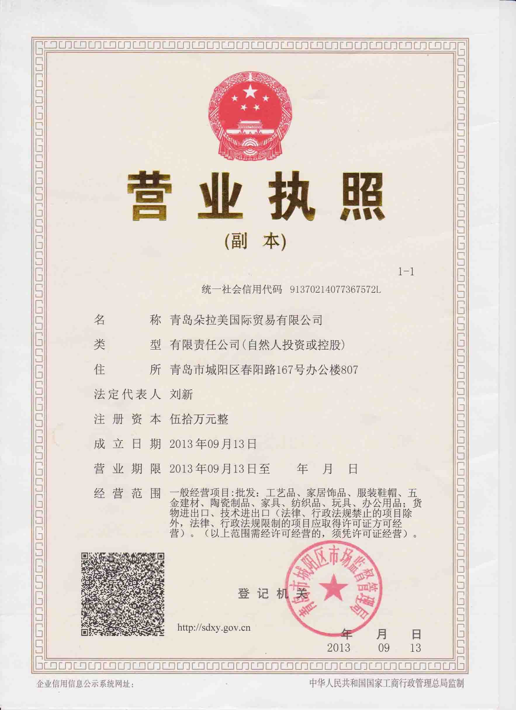 business license of the enterprice legal person