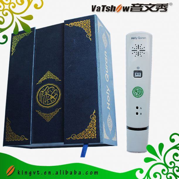 islamic electronic product