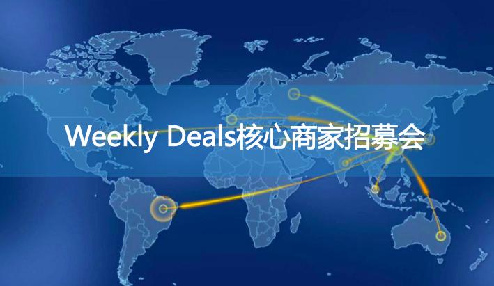 weekly deals核心商家招募会