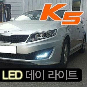 Kia Optima(K5) LED Day Light Finished