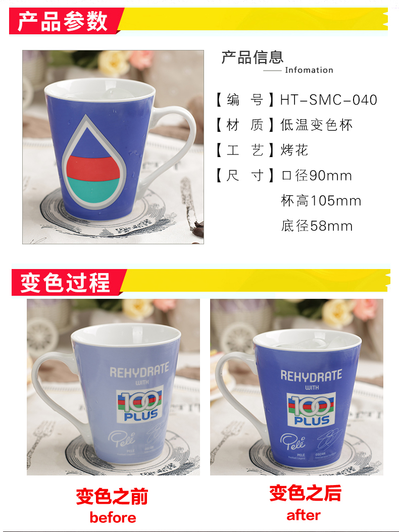 Factory OEM cold water color changing mug