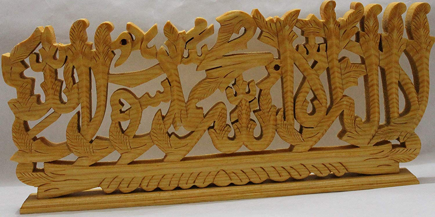 Islamic Hajji Hajj Gift Kelima Tawhid Touheed Tevhid Shelf Decor Kalma Shahada the testimony there is no god but Allah, and Muhammad is the messenger of Allah on Hand Crafted design on Cedar Wood 14""