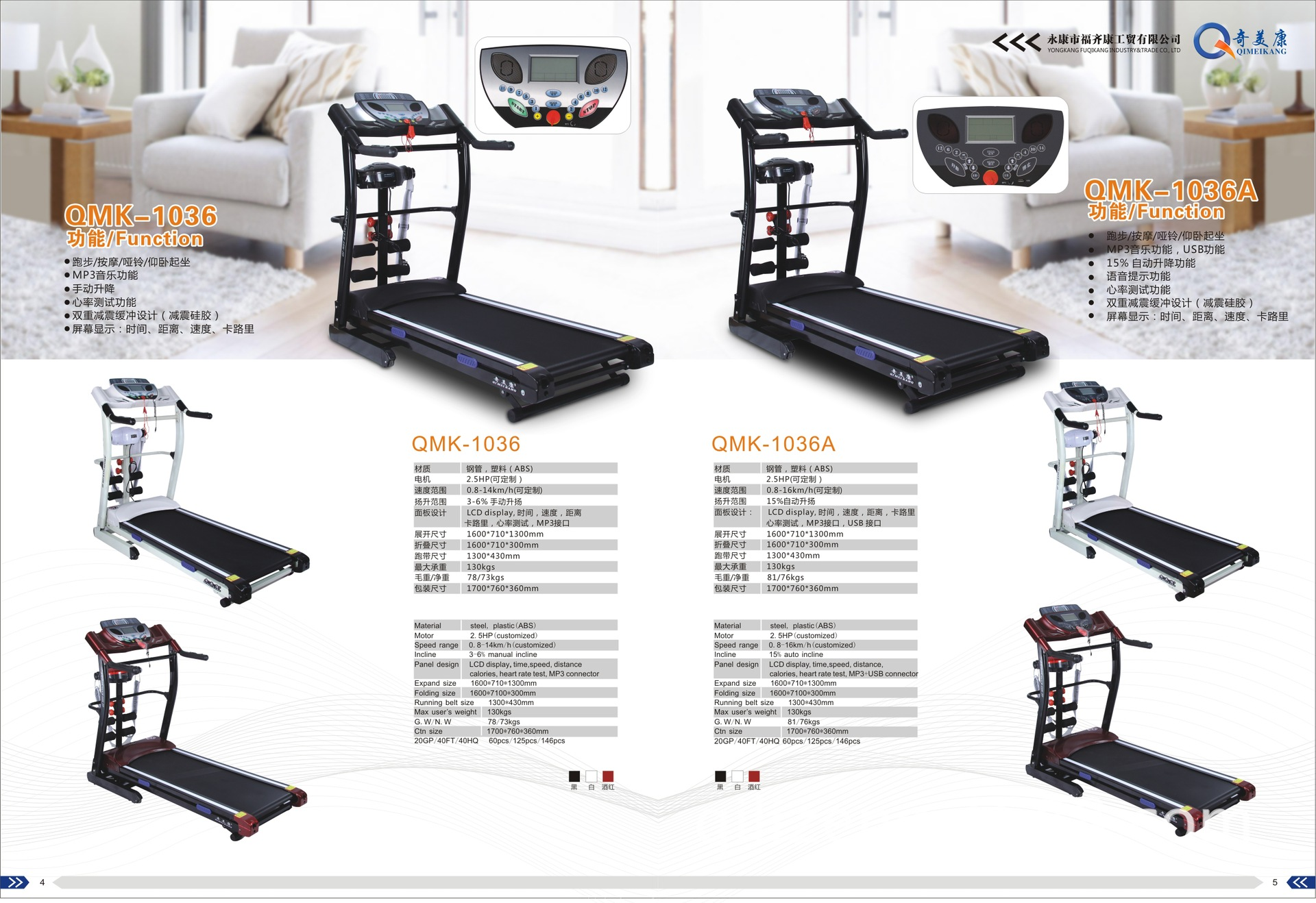 factory direct selling new household electric multifunction treadmill  Health treadmill QMK-1036