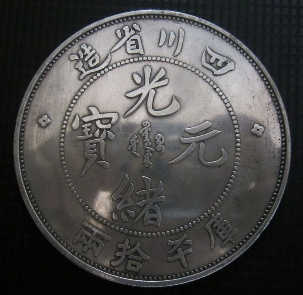 Chinese-tibet-Silver-Coins-The-Qing-emperor-dragon