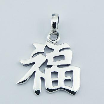 """Good Luck"" Feng Shui Silver Pendant Chinese Typography"