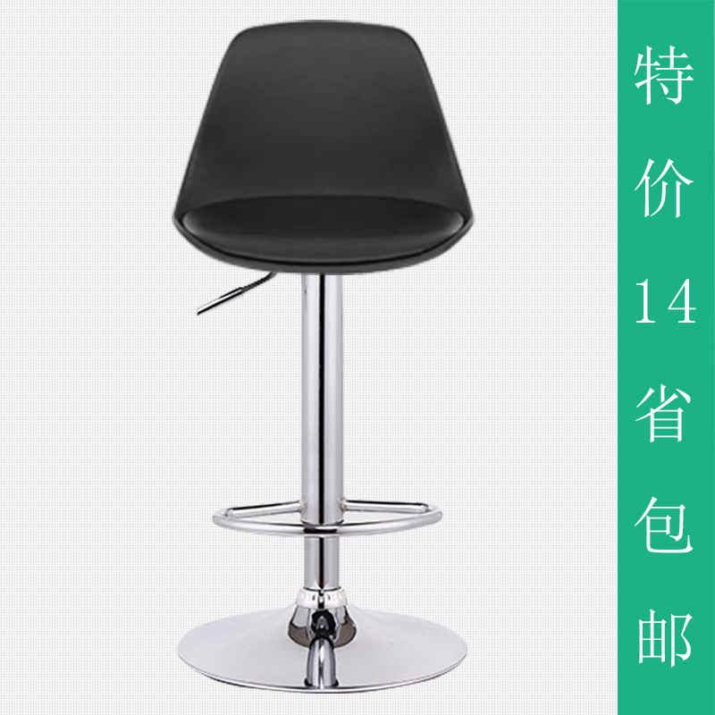 Get Quotations · Simple Stylish Bar Chair Bar Stool Bar Stool Bar Stool  High Chair Reception Chair Lift