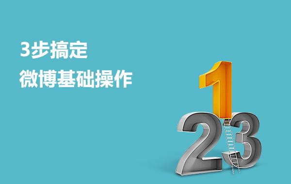 【微博营销】第三课——3步搞定微博基础操作